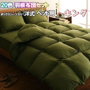 布団セット キング ベッド用 羽根布団セット 10点セット|emperormart