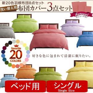 布団カバーセット シングル ベッド用 3点セット 20色 北欧 おしゃれ|emperormart