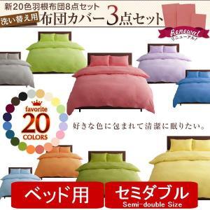 布団カバーセット セミダブル ベッド用 3点セット 20色 北欧 おしゃれ|emperormart