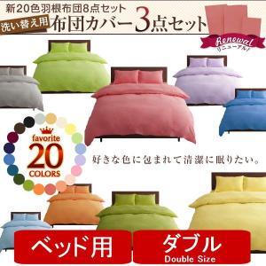 布団カバーセット ダブル ベッド用 4点セット 20色 北欧 おしゃれ|emperormart