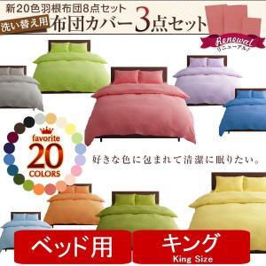 布団カバーセット キング ベッド用 4点セット 20色 北欧 おしゃれ|emperormart