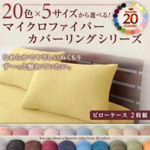 マイクロファイバー ピローケース 枕カバー 2枚組|emperormart