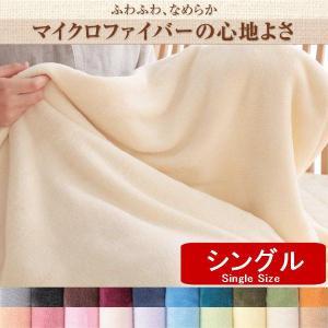 毛布 シングル マイクロファイバー|emperormart