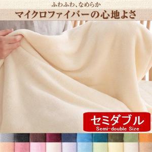 毛布 セミダブル マイクロファイバー|emperormart