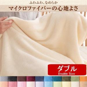毛布 ダブル マイクロファイバー|emperormart