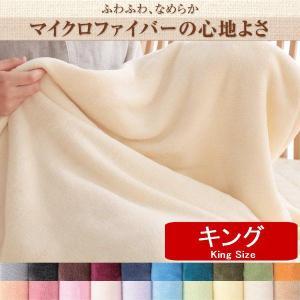 毛布 キング マイクロファイバー|emperormart