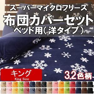 フリース 布団カバー キング ベッド用 4点セット 32色柄 北欧 おしゃれ|emperormart