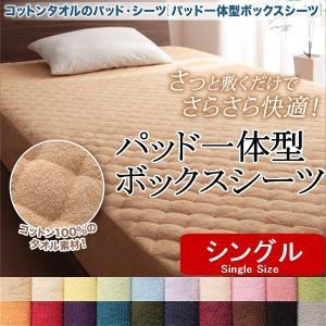 コットンパイル タオル地 敷きパッド 一体型 ボックスシーツ シングル|emperormart