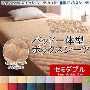 コットンパイル タオル地 敷きパッド 一体型 ボックスシーツ セミダブル|emperormart
