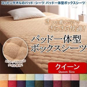 コットンパイル タオル地 敷きパッド 一体型 ボックスシーツ クイーン|emperormart