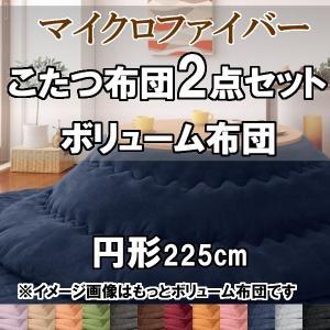 こたつ布団 円形 225cm 2点セット マイクロファイバー emperormart