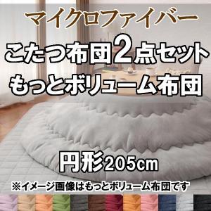 こたつ布団 円形 205cm 2点セット マイクロファイバー emperormart