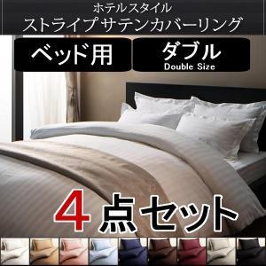 サテン 布団カバーセット ダブル ベッド用 4点セット おしゃれ 高級|emperormart