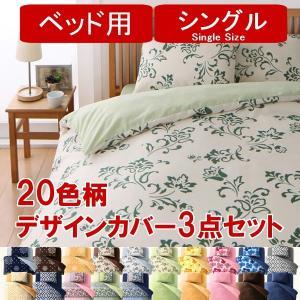 布団カバー 3点セット シングル ベッド用 ピーチスキン加工 おしゃれ|emperormart