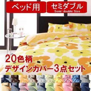 布団カバー 3点セット セミダブル ベッド用 ピーチスキン加工 おしゃれ|emperormart