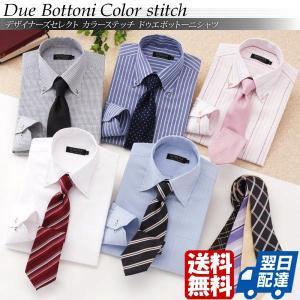 ワイシャツ 長袖 メンズ 14点セット カラー系|emperormart