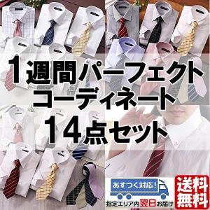ワイシャツ 長袖 メンズ 選べる 14点セット|emperormart