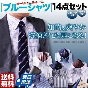 ワイシャツ 長袖 メンズ 14点セット ブルー系|emperormart