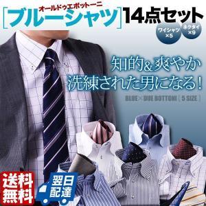 ワイシャツ デザイナーズ セレクト カラーステッチ ドゥエボットーニ ネクタイ 14点セット ブルー系 emperormart