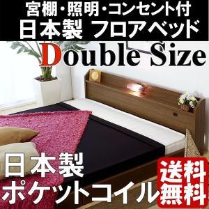 フロアベッド ダブル 日本製フレーム SGマーク 日本製 マットレス ポケットコイル|emperormart
