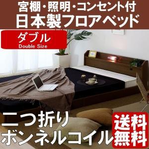 フロアベッド ダブル 日本製フレーム 二つ折りマットレス|emperormart