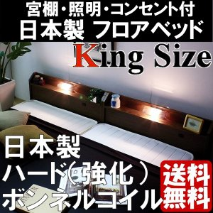 フロアベッド キング 日本製フレーム SGマーク 日本製 マットレス ハード (強化) ボンネルコイル|emperormart