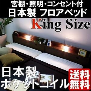 フロアベッド キング 日本製フレーム SGマーク 日本製 マットレス ポケットコイル|emperormart