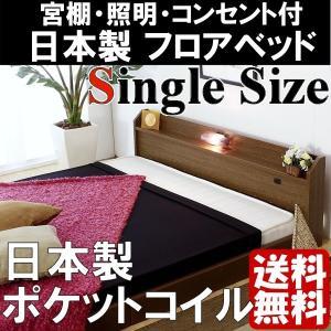 フロアベッド シングル 日本製フレーム SGマーク 日本製 マットレス ポケットコイル|emperormart