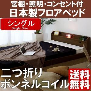 フロアベッド シングル 日本製フレーム 二つ折りマットレス|emperormart
