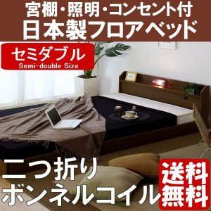 フロアベッド セミダブル 日本製フレーム 二つ折りマットレス|emperormart