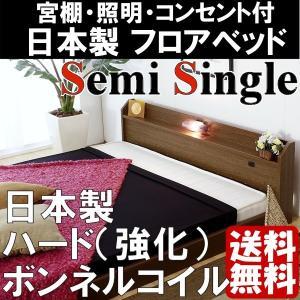 フロアベッド セミシングル 日本製フレーム SGマーク 日本製 マットレス ハード (強化) ボンネルコイル|emperormart