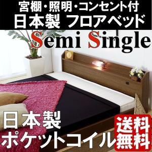フロアベッド セミシングル 日本製フレーム SGマーク 日本製 マットレス ポケットコイル|emperormart