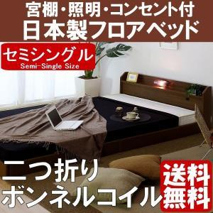 フロアベッド セミシングル 日本製フレーム 二つ折りマットレス|emperormart