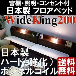 フロアベッド ワイドキング200 日本製フレーム SGマーク 日本製 マットレス ハード (強化) ボンネルコイル|emperormart