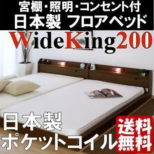フロアベッド ワイドキング200 日本製フレーム SGマーク 日本製 マットレス ポケットコイル|emperormart