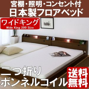 フロアベッド ワイドキング200 日本製フレーム 二つ折りマットレス|emperormart