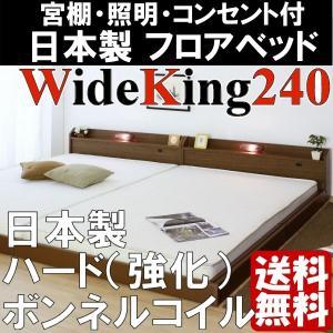 フロアベッド ワイドキング240 日本製フレーム SGマーク 日本製 マットレス ハード (強化) ボンネルコイル|emperormart