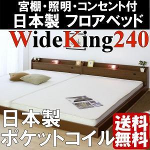 フロアベッド ワイドキング240 日本製フレーム SGマーク 日本製 マットレス ポケットコイル|emperormart
