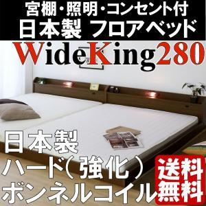 フロアベッド ワイドキング280 日本製フレーム SGマーク 日本製 マットレス ハード (強化) ボンネルコイル|emperormart