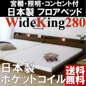フロアベッド ワイドキング280 日本製フレーム SGマーク 日本製 マットレス ポケットコイル|emperormart