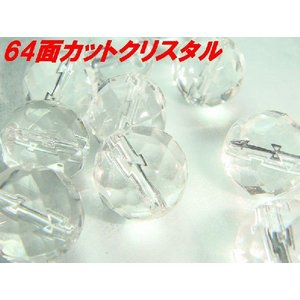 【浄化・幸運】クリスタル(水晶)★64面カット6mm★1個〜【上質のパワーストーン・天然石を激安価格で】