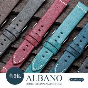 時計 腕時計 ベルト バンド 18mm 20mm 22mm 革 本革 イタリアンレザー EMPIRE  ALBANO アルバーノ イージークリック|empire