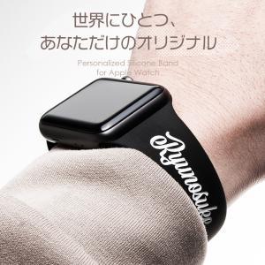 名入れ アップルウォッチ バンド for Apple watch スポーツバンド シリコン ラバー ...