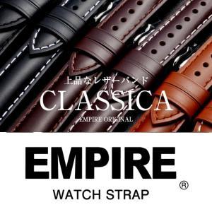 時計 腕時計 ベルト バンド  EMPIRE  CLASSICA(クラシカ) 革 本革 上品なクラシックスタイル 大人 オイリーカウハイド レザー イージークリック empire