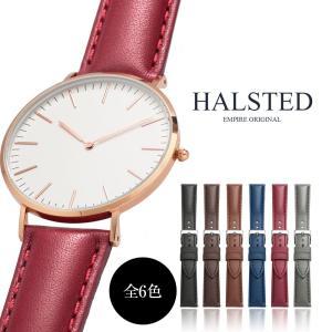時計 腕時計 ベルト バンド ベルト交換 EMPIRE ダニエルウェリントン DW 36mm 40mm 対応 HALSTED ハルステッド カーフ レザー 本革 18mm 20mm イージークリック