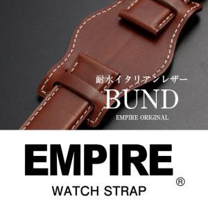 時計 腕時計 ベルト バンド  EMPIRE  革 耐水 イタリアンレザー ブンド 18mm 20mm 22mm|empire
