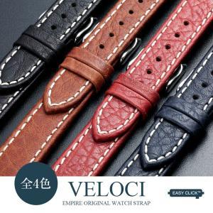 時計 腕時計 ベルト バンド  EMPIRE  VELOCI 革 本革 イタリアンレザー シボ ブラウン ブラック ブルー レッド イージークリック|empire