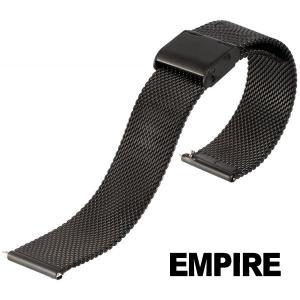 時計 腕時計 ベルト バンド  EMPIRE  イージークリック ミラネーゼ メッシュ ブラック ステンレス 20mm|empire
