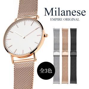 時計 ベルト 腕時計 バンド メッシュ EMPIRE ミラネーゼ イージークリック 18mm 20mm|empire