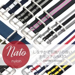 時計 ベルト 腕時計 バンド 18mm 20mm 22mm EMPIRE NATO ストラップ 肌触りのよい高密度ナイロン|empire